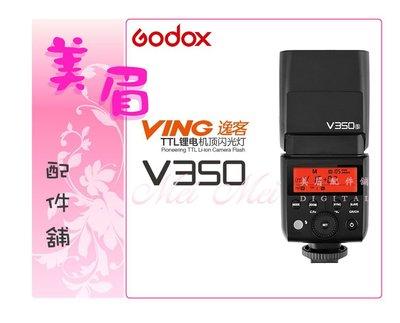 美眉配件 Godox V350 Sony 機頂閃光燈 光學傳輸 2.4G GN36 高速同步 鋰電池 A7R A99