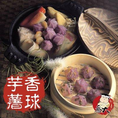 【喬大海鮮屋】黃金芋香地瓜薯球 600g/包 另有地瓜口味~~