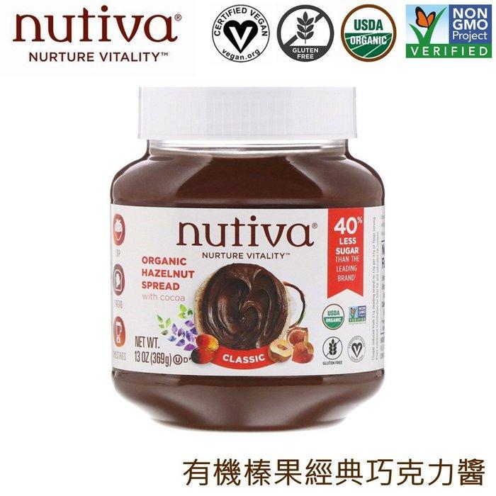 Nutiva  低糖 高omega-3,有機榛果巧克力醬,含亞麻籽粉,無麩質,369g【純素商品 Vegan】| 預購