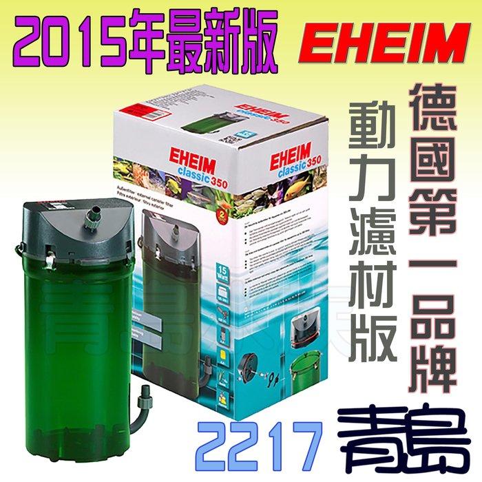 BF。。。青島水族。。。E2217370德國EHEIM-外置圓桶過濾器(濾材動力版.含石英球+陶磁環)==2217