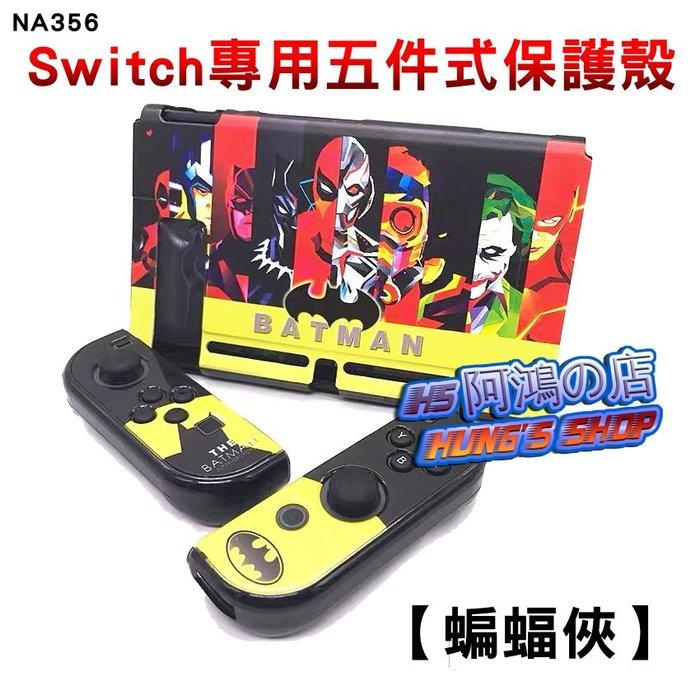 阿鴻の店-【全新現貨】任天堂 Switch 蝙蝠俠 主機殼 可放入底座 Joy-Con 手把殼 五件組[NA356]