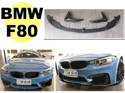 小傑車燈--全新 BMW F80 M3 專用 P牌 三件式 抽真空 碳纖維CARBON 卡夢 前下巴