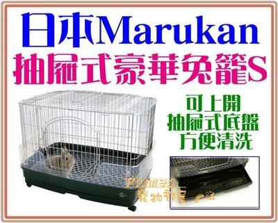 【Plumes寵物部屋】日本Marukan《可上開抽屜式豪華兔籠S》防噴尿大兔籠/貂籠/鼠籠WEMK-MR-305(A)