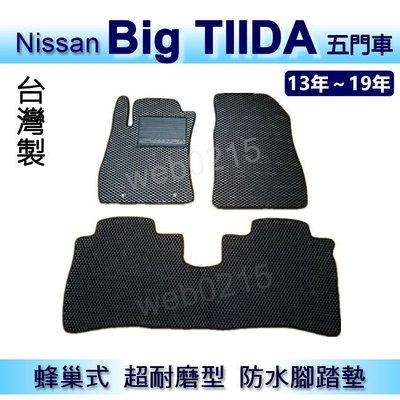 Nissan - Big TIIDA/iTIIDA 專車專用蜂巢式防水腳踏墊 耐磨型 腳踏墊 另有 TIIDA 後廂墊
