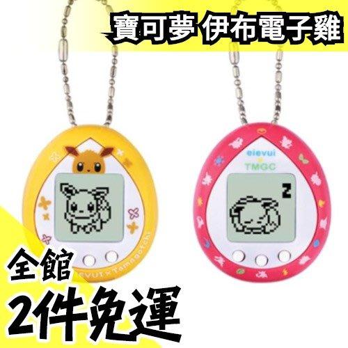 【粉色伊布】日本萬代 BANDAI 寶可夢 塔麻可吉 皮卡丘 寵物電子雞 電子機 寵物雞 小孩最愛玩具【水貨碼頭】