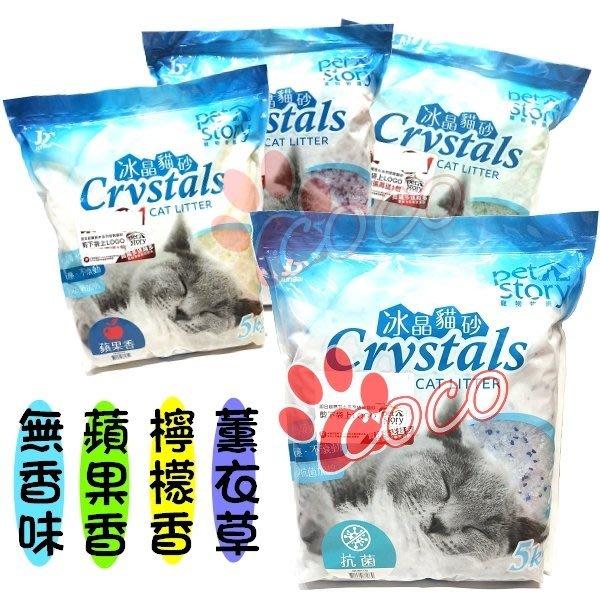 COCO《一包可超取》寵物物語冰晶貓砂5kg(四種香味)懶人水晶砂~可搭配雙層便盆~Pet Story水晶貓砂