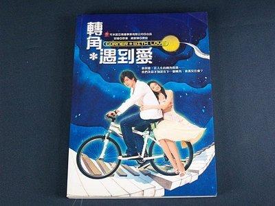 【懶得出門二手書】《轉角遇到愛電視小說》ISBN:9578036132│皇冠 │可米富亞│(22H34)