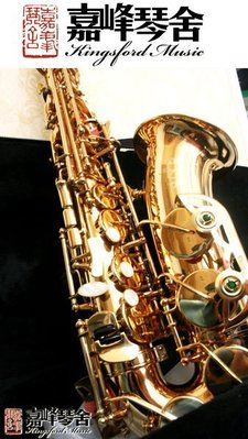 全新 kingsford Saxophone 色士風 全套
