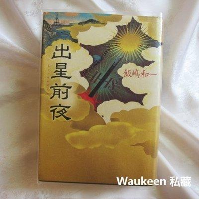 出星前夜 飯嶋和一 歷史小說 小學館 日本文學