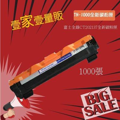 TN-1000/Fuji xerox 全錄CT202137碳粉匣壹家壹量販