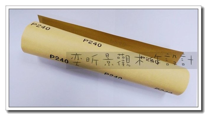 ~奕昕景觀~【德國Wurth福士進口砂紙 P240】好用不黏漆、打磨、去漆、除漆、超耐磨 南方松木材、木器、DIY