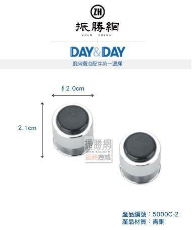 《振勝網》高評價 安心購! DAY&DAY 5000C-2 薄底 掛架固定座 一組 日日不鏽鋼衛浴配件