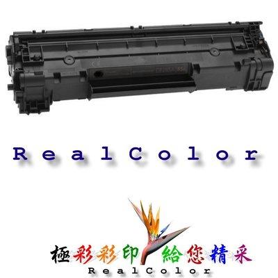 極彩 HP LaserJet P1102w P1102 1102W 黑環保匣 CE285A 85A CE285 285A