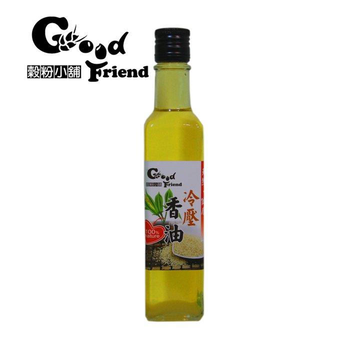【穀粉小舖 Good Friend Shop】第一道 冷壓 初榨 100% 冷壓 純 香油 白芝麻 健康好油
