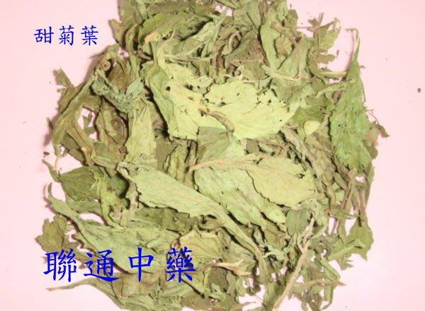 【 聯通中藥 】  § 甜菊葉65g$50元 §  天然香辛、 草本植物 花草   另有手工皂調色細粉