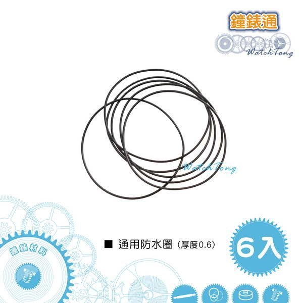 【鐘錶通】防水圈–厚度0.6mm/6入/單一尺寸