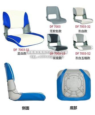 Flicker游艇鋁合金路亞快艇橡皮艇沖鋒舟釣魚船用可折疊座椅坐墊