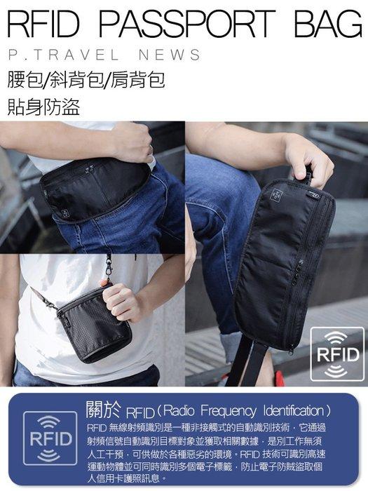 (現貨)旅遊配件 出國旅行 RFID 防盜證件收納包 出國旅行 護照收納 卡收納隨身包 隨身腰包 可放機票、護照、