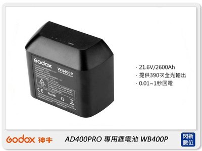 ☆閃新☆GODOX 神牛 AD400 PRO 專用電池 WB400P (公司貨)