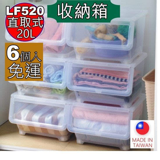 Easks/六個入免運/直取式收納箱20L/收納箱/置物箱/毛巾籃/衣服分類/掀蓋式收納箱/直購價