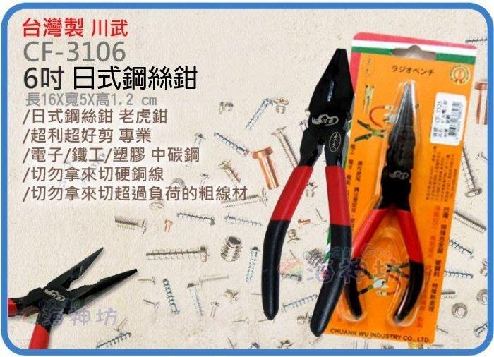 =海神坊=台灣製 CHUANN WU CF-3106 6吋 日式鋼絲鉗 160mm 老虎鉗 斷線鉗 中碳鋼 開口35mm