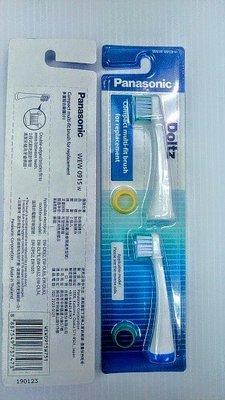 【國際牌電動牙刷專用 WEW0915密集極細毛刷頭2入裝 】2組⊙適用EW-DP52,EW-DA52,EW-DL32
