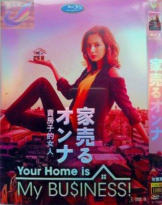 【天天看音像店】 高清DVD   賣房子的女人  /  北川景子 工藤阿須加  / 日劇DVD 精美盒裝