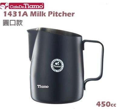 【ROSE 玫瑰咖啡館】 Tiamo不鏽鋼 1431A斜口拉花杯450cc 圓口-4色