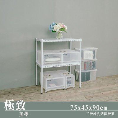 層架【UHO】 75x45x90cm 二層沖孔收納層架-烤漆白