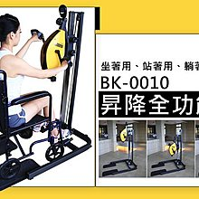 ◎免運【 X-BIKE  晨昌】 昇降全功能車(輪椅可使用) 台灣精品BK-0010