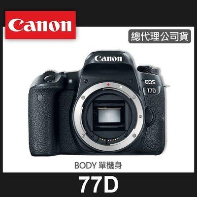 【台灣佳能公司貨】Canon EOS 77D 單機身 Body 雙像素CMOS 自動對焦 錄影電子五軸防震 屮R5