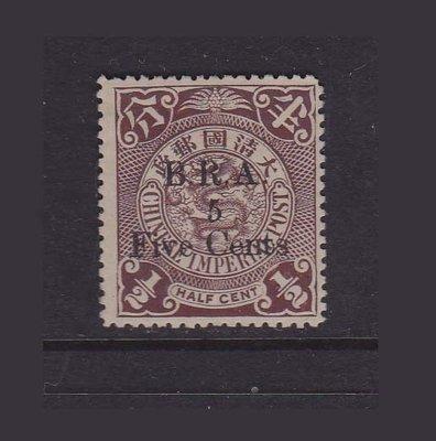 【雲品】中國China 1901  B.R.A Black print SG BR133 OG MH VF - Scarce 庫號#BP03 41837