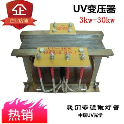 ZLUV LAMP定制各規格紫外線uv紫外固化機毛細管曝光機電容變壓器 規格不同價格不同