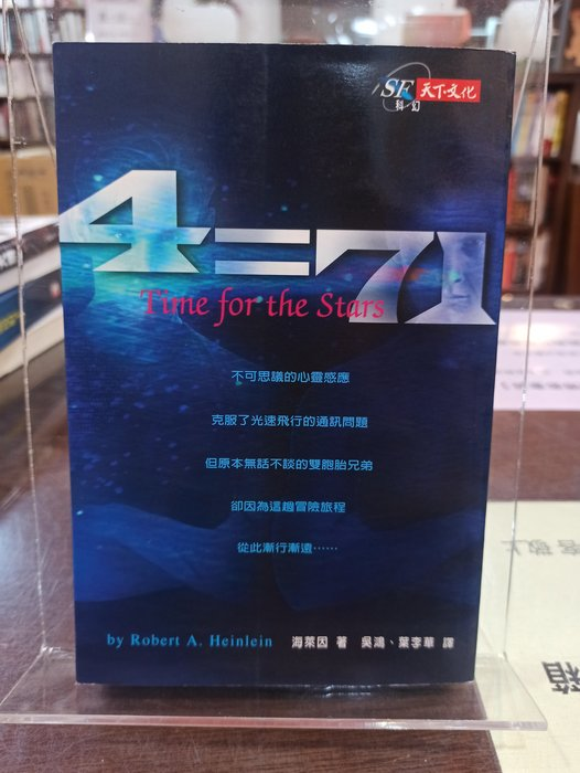 雅博客永安店--海萊因 著【4=71】天下出版 (初版)〈已絕版〉