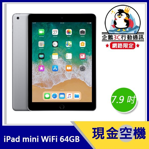 【企鵝3C】APPLE iPad Mini 5 WiFi 64G A2133 金/灰/銀三色現貨 下標前請先確認商品