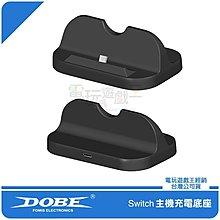 電玩遊戲王☆新品現貨 DOBE 任天堂 Nintendo Switch NS 主機充電底座 主機支架 不含USB充電線