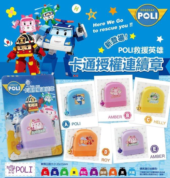 熊爸印&貼 卡通波力POLI授權印章 組合價 連續印章 姓名印章 彩盒章 3組