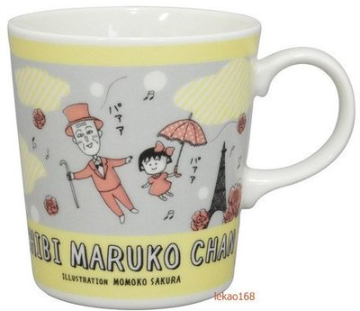 小丸子漫畫版陶瓷馬克杯組 [ 法國之旅 ]日本製新到貨