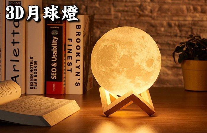 【威利購】3D月球燈 製造浪漫氣氛的小夜燈 充電式月球燈 月球枱燈