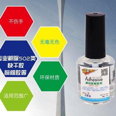MECHANIC維修佬瞬間膠解膠劑 MCN-301 功能廣泛 統用膠水解膠劑 W306-2[347346]