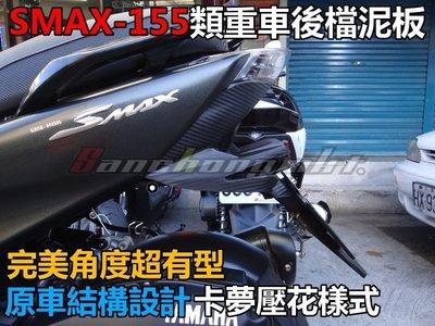 三重賣場 MOS SMAX S-MAX S MAX 卡夢壓花式樣 後擋泥板 後土除 類重車樣式 原廠直上 牌架 翹牌