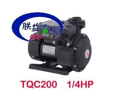 『朕益批發』大井 TQC200 1/4HP 頂樓順水電子穩壓加壓機 電子式穩壓機 靜音加壓機 抽水機 低噪音