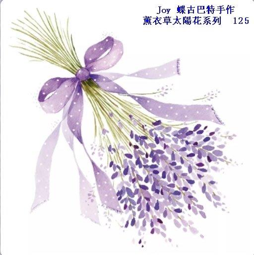 Joy 蝶古巴特手作 德國餐巾紙(33X33CM~2張)/薰衣草太陽花系列  125