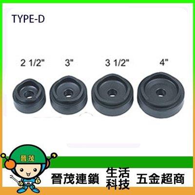 [晉茂五金] 永日牌 TYPE-D沖孔模具 TYPE-D 請先詢問價格和庫存