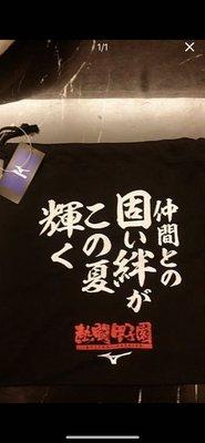 (全新) 日本美津濃手套袋(球袋) 售價:420 (只有一個)甲子園版