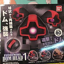行版 Bandai 高達 Gundam Exceed Model 大魔 頭 Dom Head 變身大扭蛋 全套三款