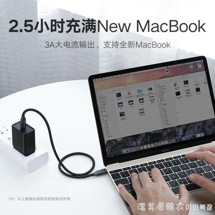綠聯Type-c數據線公對公usb-c雷電3全新蘋果macbookpro快充3A充電線 【FEEL】