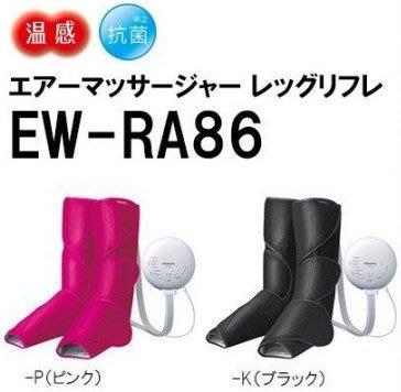 日本 PANASONIC 國際牌 EW-RA86 溫感 美腿舒壓按摩器 足部加熱溫感 消水腫 足部按摩 【全日空】