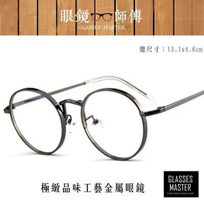 《眼鏡師傅》個性韓版金屬工業風格鐵框眼鏡(送高級眼鏡袋+眼鏡布) 造型眼鏡框 黑框 文青廣告G77495