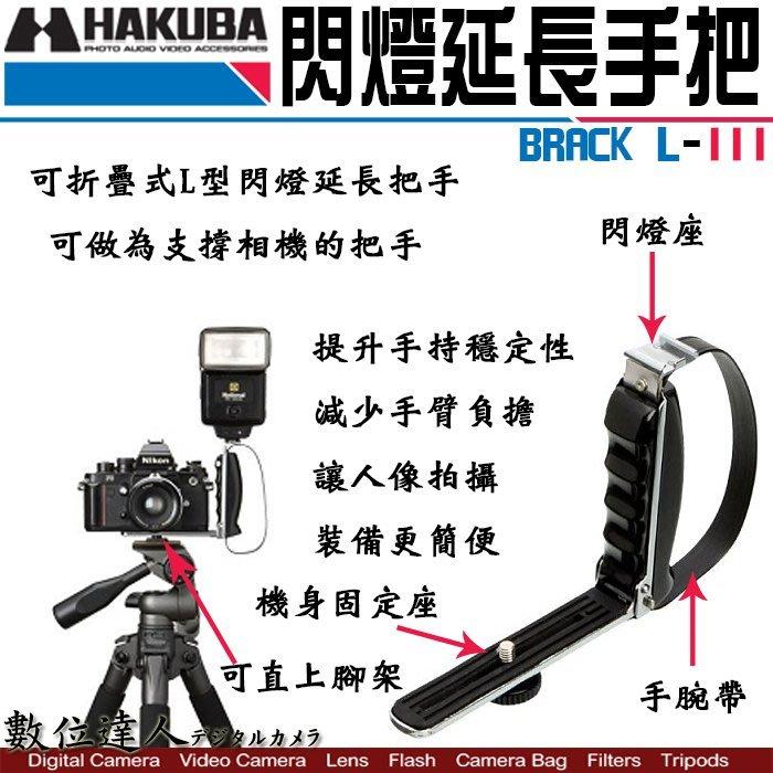 【數位達人】HAKUBA BRACKET L-III 折疊式 閃燈延長手把 / L手把 / L架 / 閃燈架 / 1